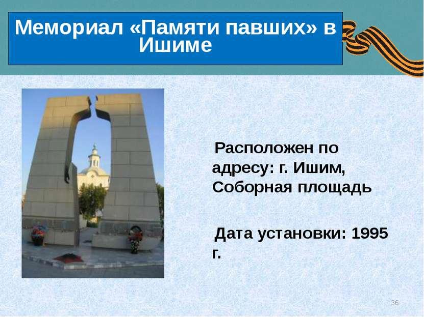 Мемориал «Памяти павших» в Ишиме Расположен по адресу: г. Ишим, Соборная площ...