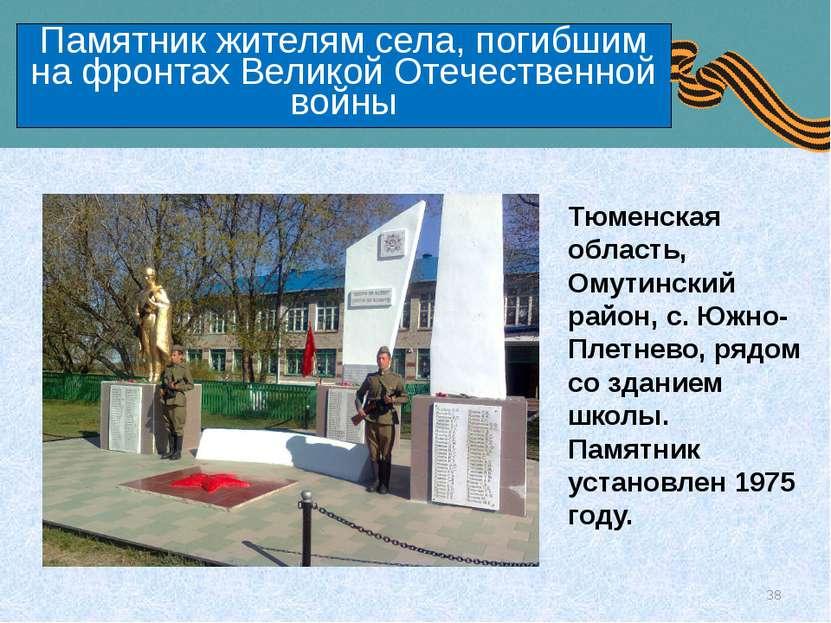 Памятник жителям села, погибшим на фронтах Великой Отечественной войны Тюменс...