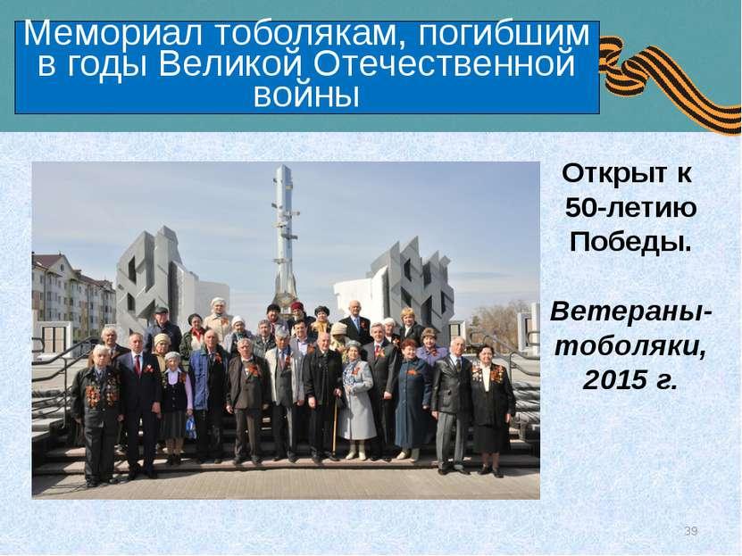Мемориал тоболякам, погибшим в годы Великой Отечественной войны Открыт к 50-л...