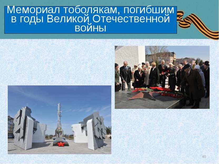 Мемориал тоболякам, погибшим в годы Великой Отечественной войны