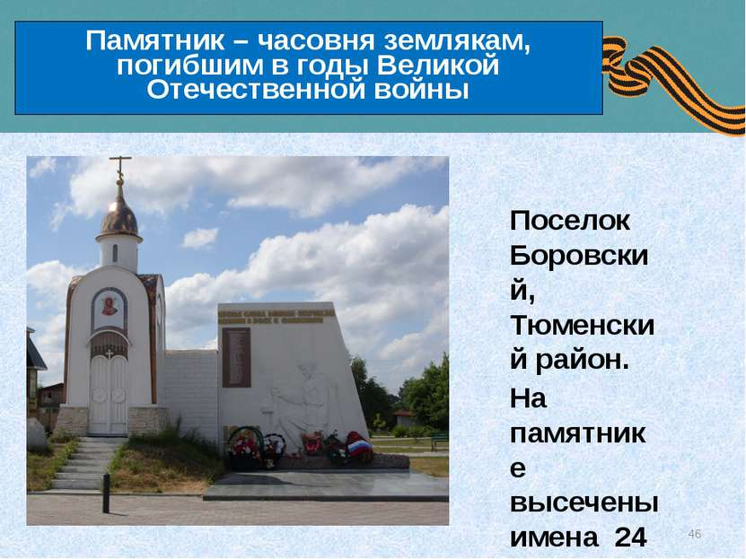 Памятник – часовня землякам, погибшим в годы Великой Отечественной войны Посе...