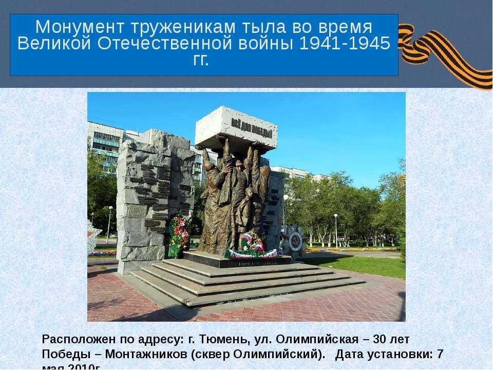 Монумент труженикам тыла во время Великой Отечественной войны 1941-1945 гг. Р...