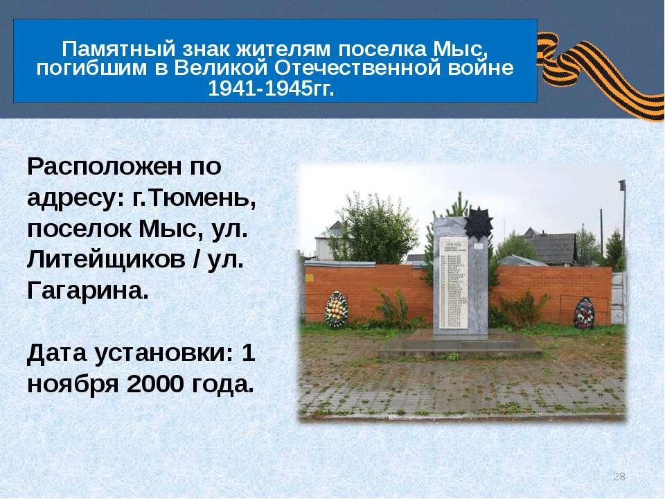 Памятный знак жителям поселка Мыс, погибшим в Великой Отечественной войне 194...