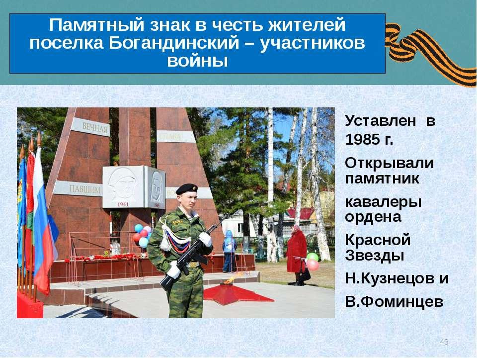 Памятный знак в честь жителей поселка Богандинский – участников войны Уставле...