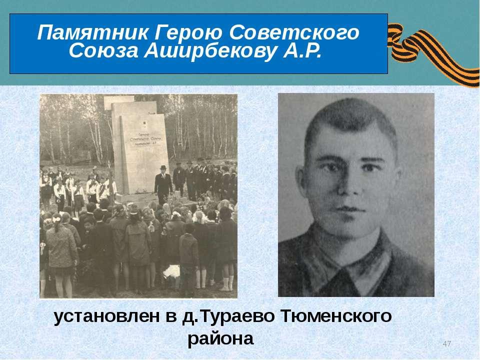 Памятник Герою Советского Союза Аширбекову А.Р. установлен в д.Тураево Тюменс...