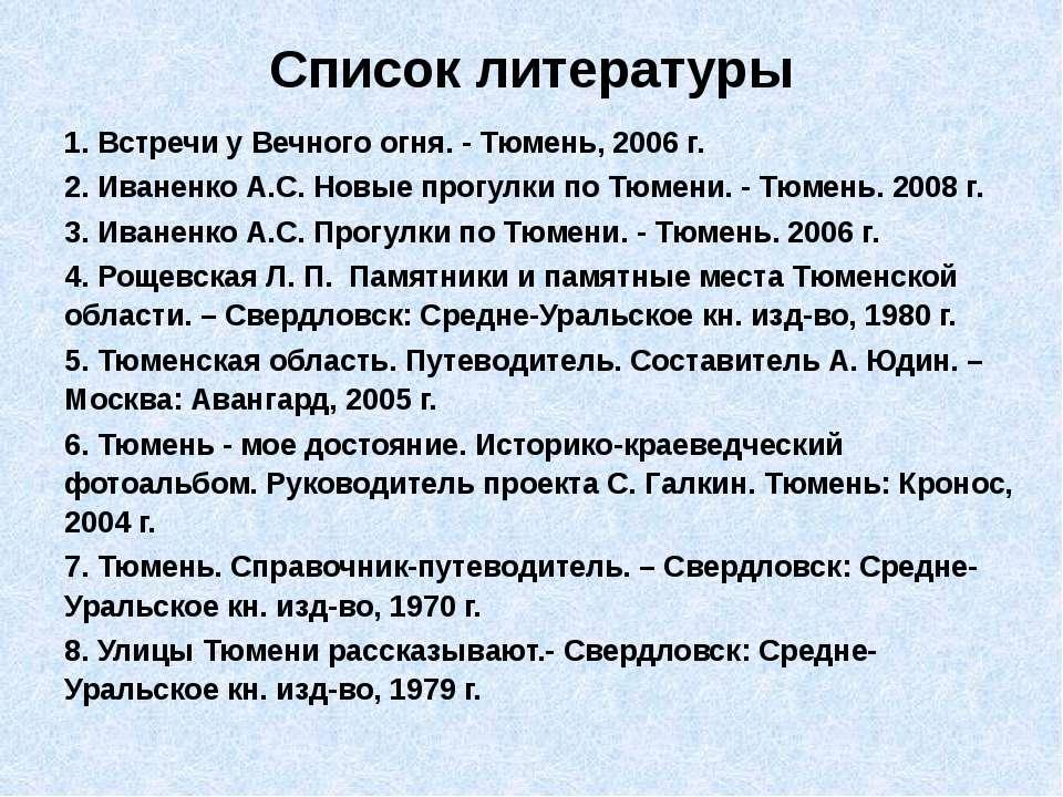Список литературы 1. Встречи у Вечного огня. - Тюмень, 2006 г. 2. Иваненко А....