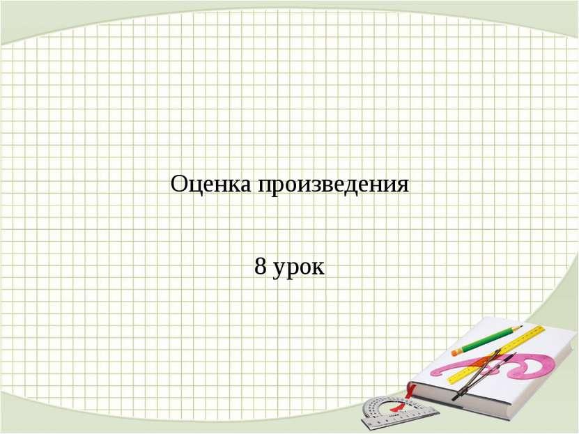 Оценка произведения 8 урок