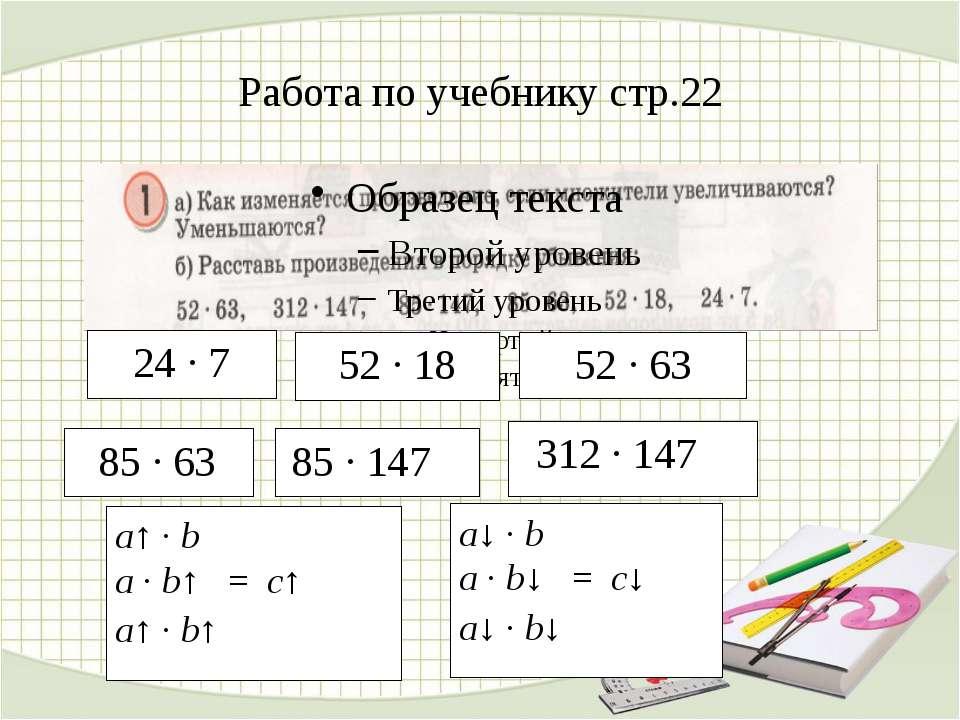 Работа по учебнику стр.22 52 ∙ 63 312 ∙ 147 85 ∙ 147 52 ∙ 18 24 ∙ 7 85 ∙ 63 a...
