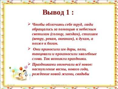 Вывод 1 : Чтобы облегчить себе труд, люди обращались за помощью к небесным св...