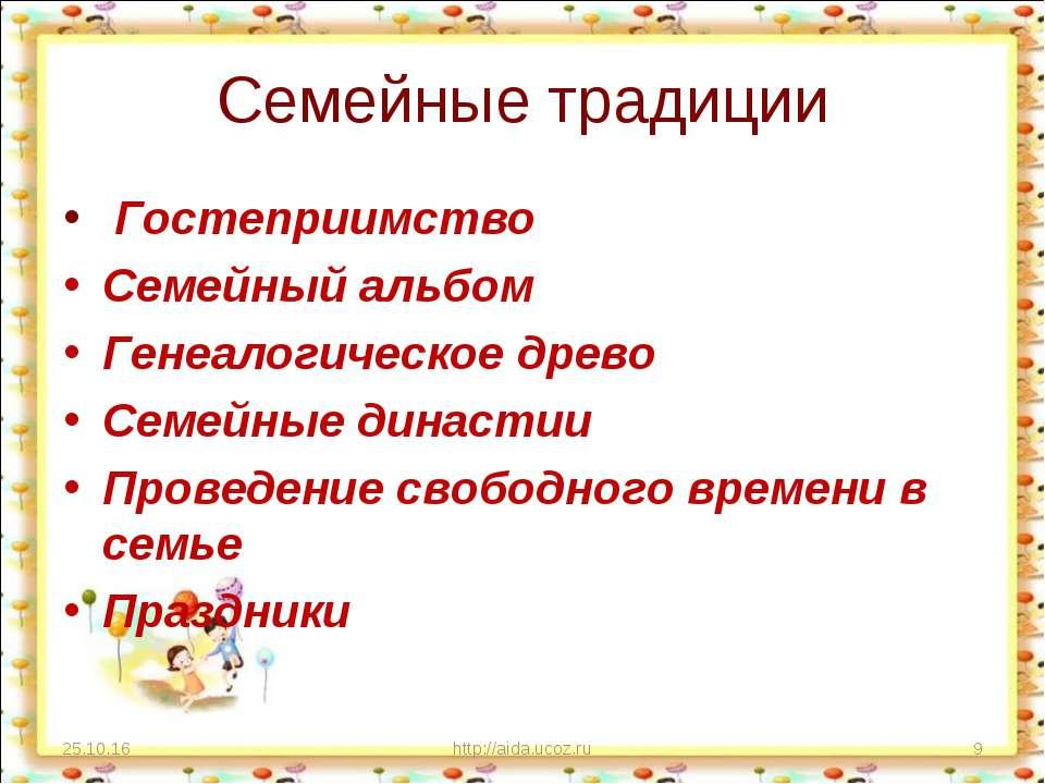 Семейные традиции Гостеприимство Семейный альбом Генеалогическое древо Семейн...