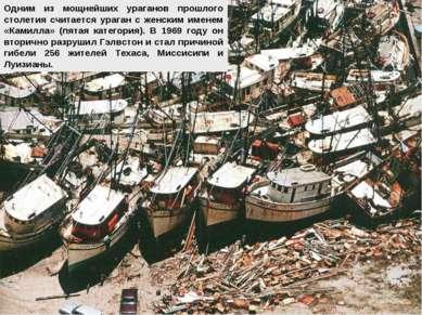 Одним из мощнейших ураганов прошлого столетия считается ураган с женским имен...