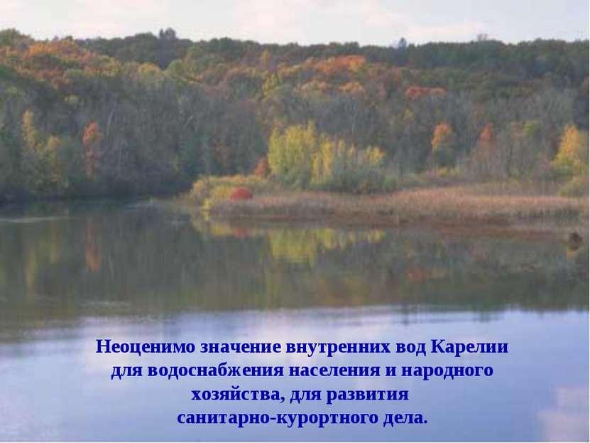 Неоценимо значение внутренних вод Карелии для водоснабжения населения и народ...