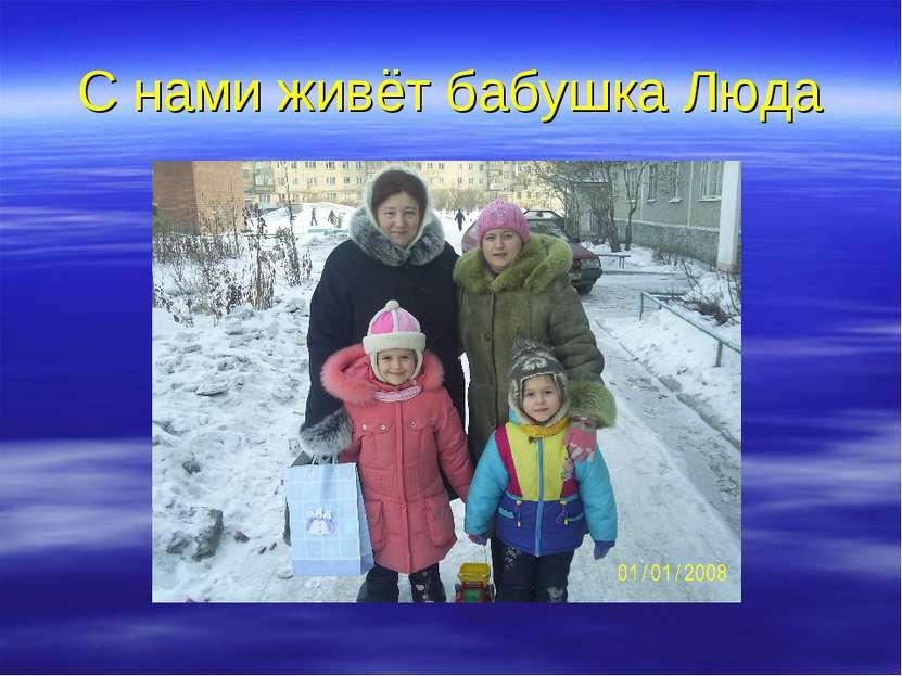 С нами живёт бабушка Люда