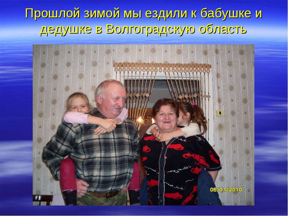 Прошлой зимой мы ездили к бабушке и дедушке в Волгоградскую область