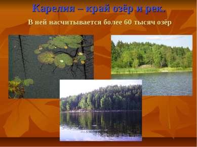 Карелия – край озёр и рек. В ней насчитывается более 60 тысяч озёр