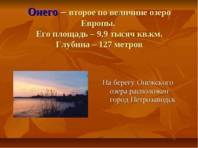 Онего – второе по величине озеро Европы. Его площадь – 9,9 тысяч кв.км. Глуби...