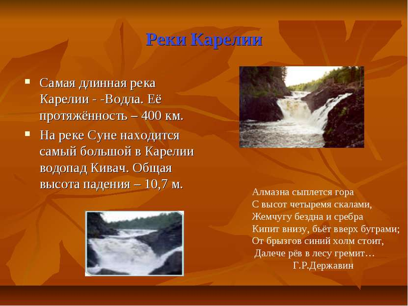 Реки Карелии Самая длинная река Карелии - -Водла. Её протяжённость – 400 км. ...