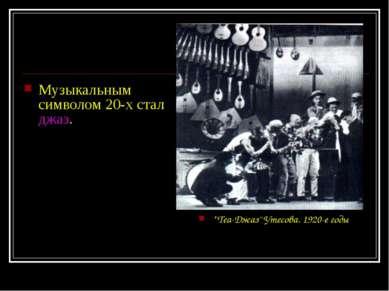 Музыкальным символом 20-х стал джаз. ''Теа-Джаз'' Утесова. 1920-е годы