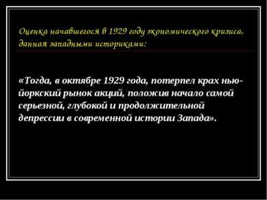 Оценка начавшегося в 1929 году экономического кризиса, данная западными истор...
