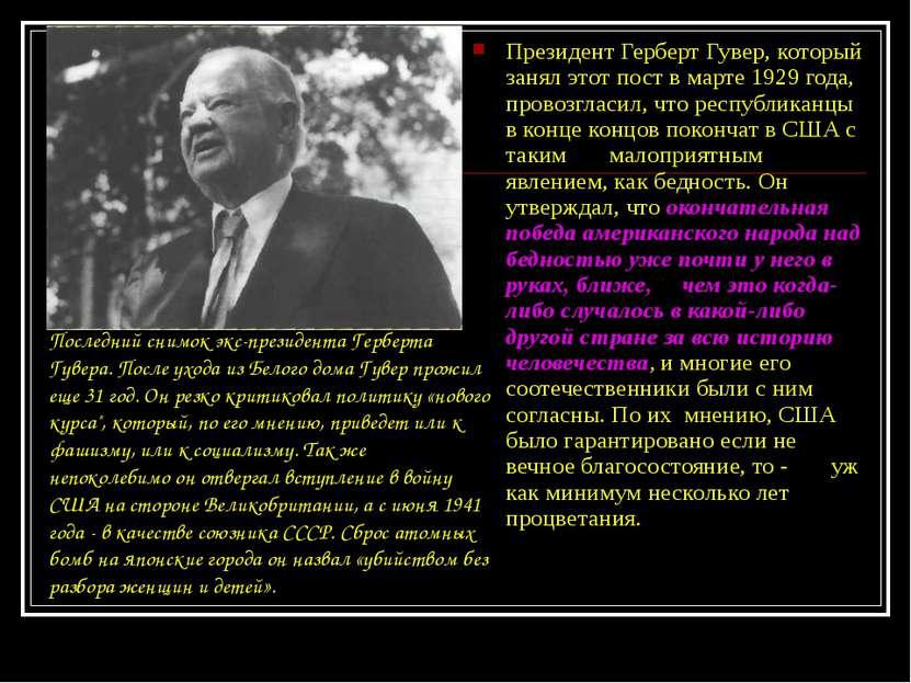 Президент Герберт Гувер, который занял этот пост в марте 1929 года, провозгла...