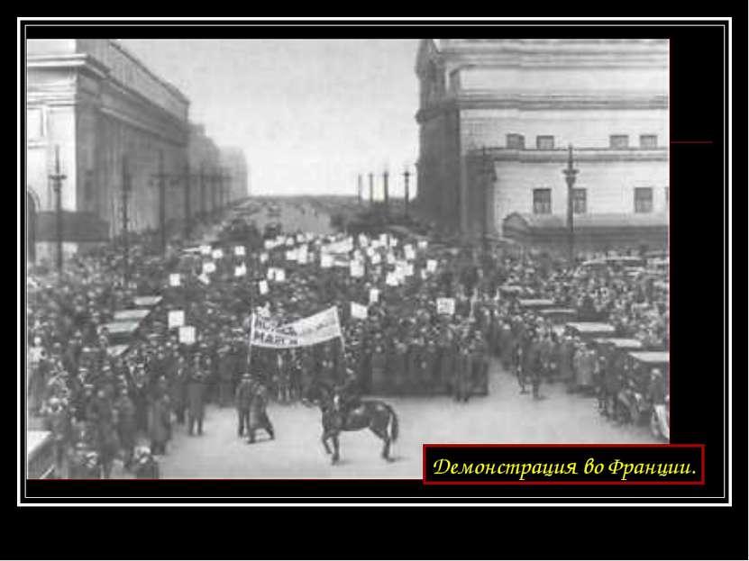 Демонстрация во Франции.