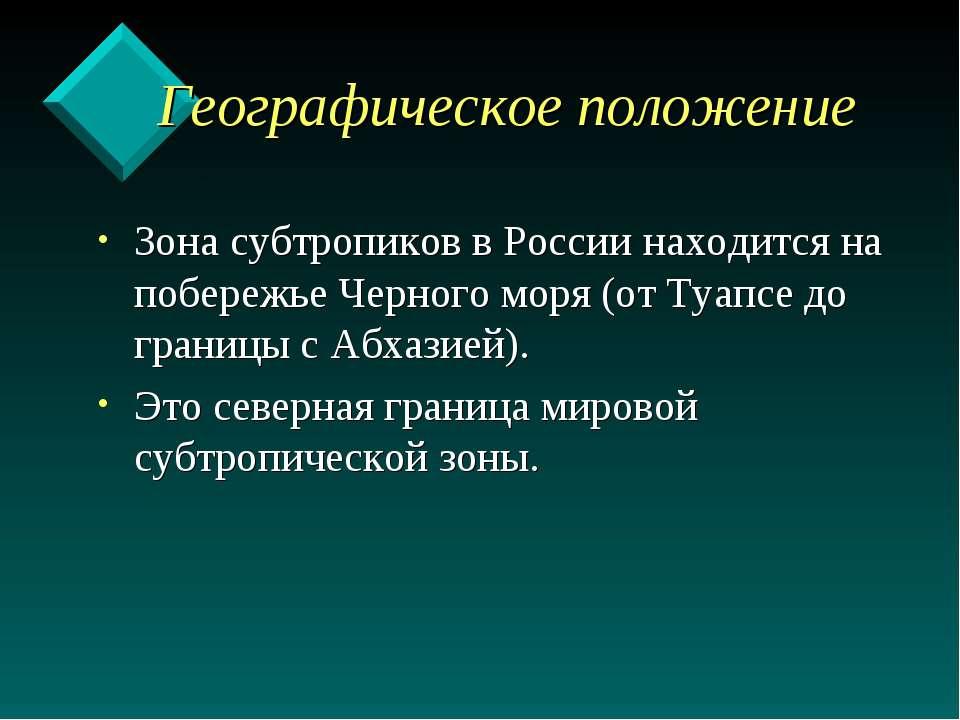Географическое положение Зона субтропиков в России находится на побережье Чер...