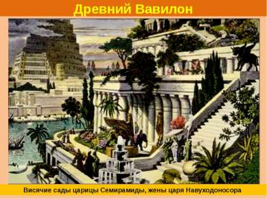 Древний Вавилон Висячие сады царицы Семирамиды, жены царя Навуходоносора