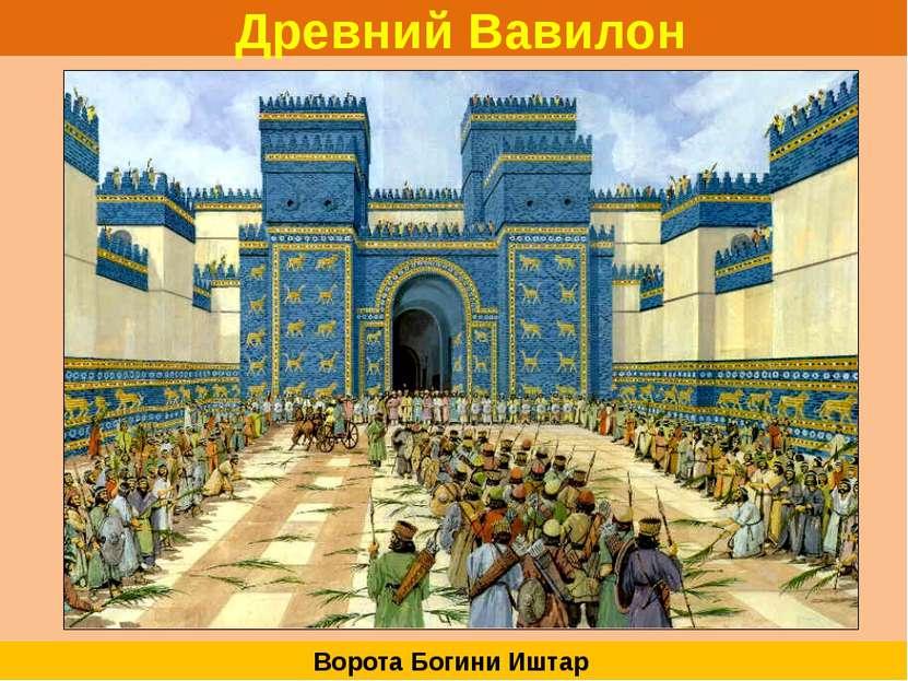 Древний Вавилон Ворота Богини Иштар