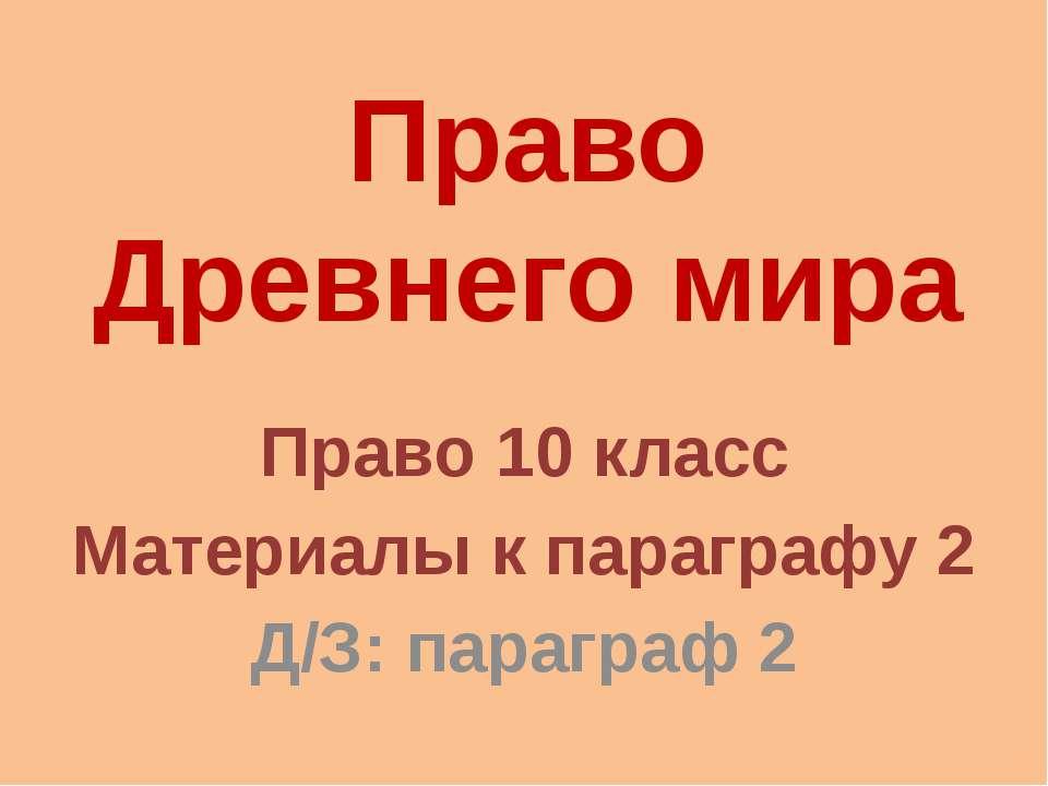 Право Древнего мира Право 10 класс Материалы к параграфу 2 Д/З: параграф 2