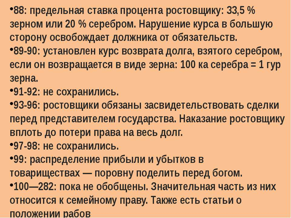 88: предельная ставка процента ростовщику: 33,5% зерном или 20% серебром. Н...