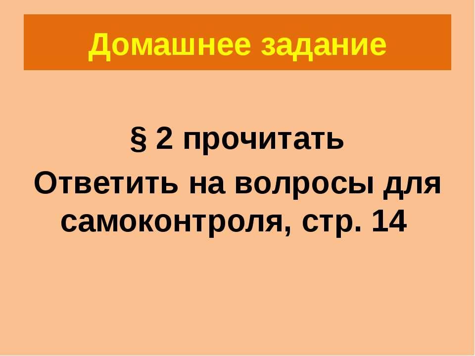 Домашнее задание § 2 прочитать Ответить на волросы для самоконтроля, стр. 14