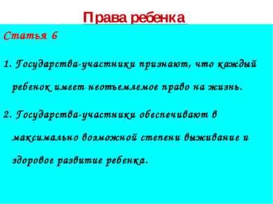 Права ребенка Статья 6 1. Государства-участники признают, что каждый ребенок ...