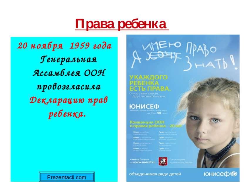 Права ребенка 20 ноября 1959 года Генеральная Ассамблея ООН провозгласила Дек...