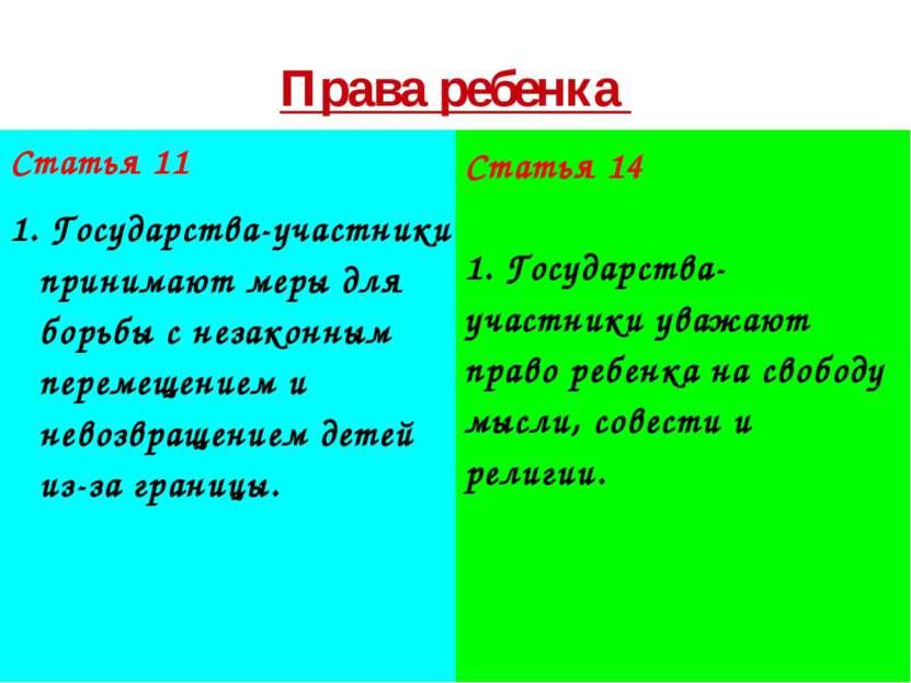 Права ребенка Статья 11 1. Государства-участники принимают меры для борьбы с ...