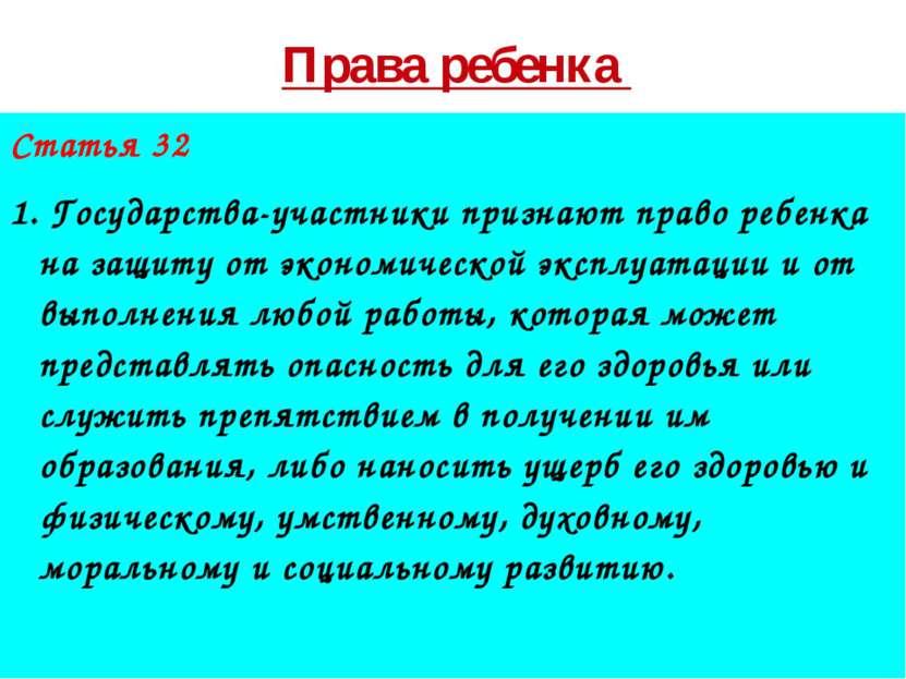 Права ребенка Статья 32 1. Государства-участники признают право ребенка на за...