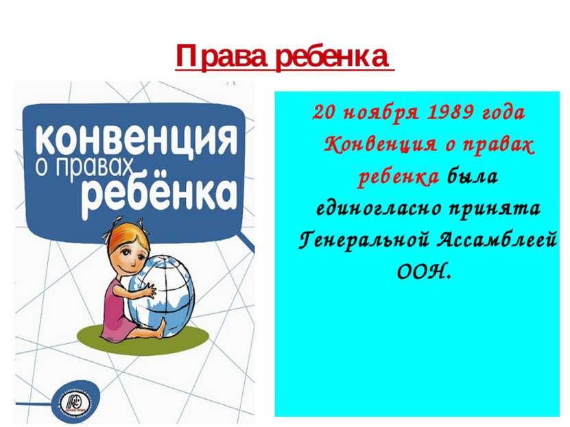 Права ребенка 20 ноября 1989 года Конвенция о правах ребенка была единогласно...