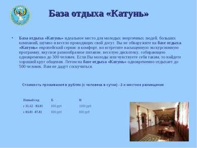 База отдыха «Катунь» База отдыха «Катунь» идеальное место для молодых энергич...