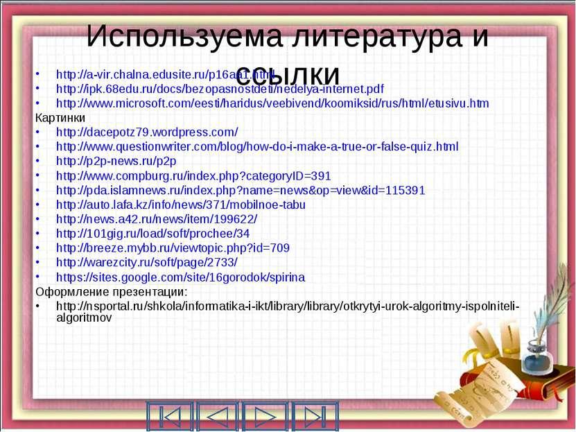 Используема литература и ссылки http://a-vir.chalna.edusite.ru/p16aa1.html ht...