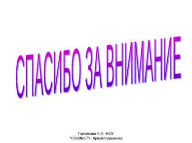 """Горчакова С.А. МОУ """"СОШ№17""""г. Краснотурьинска Горчакова С.А. МОУ """"СОШ№17""""г. К..."""
