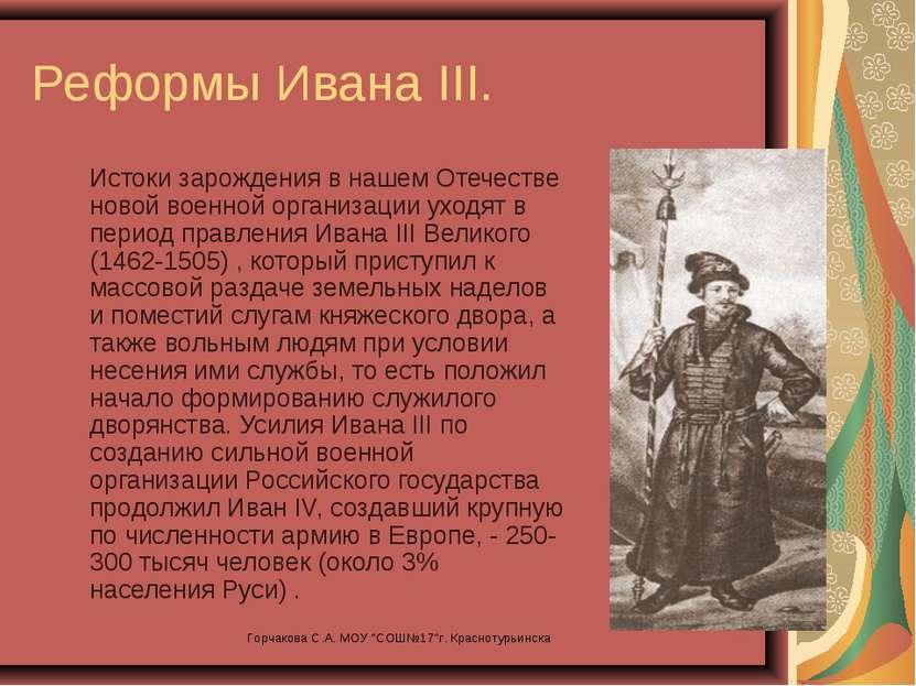 Реформы Ивана III. Истоки зарождения в нашем Отечестве новой военной организа...