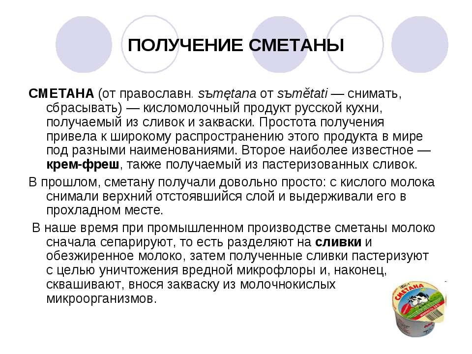 ПОЛУЧЕНИЕ СМЕТАНЫ СМЕТАНА (от православн. sъmętana от sъmětati— снимать, сбр...