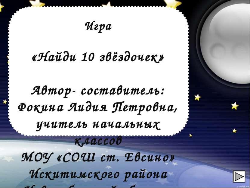 Игра «Найди 10 звёздочек» Автор- составитель: Фокина Лидия Петровна, учитель ...