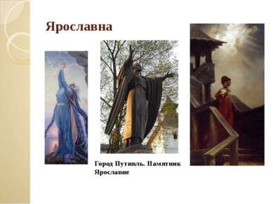 Ярославна Город Путивль. Памятник Ярославне