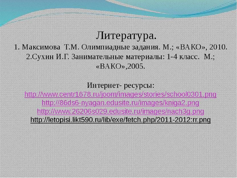 Литература. 1. Максимова Т.М. Олимпиадные задания. М.; «ВАКО», 2010. 2.Сухин ...