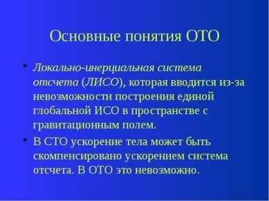 Основные понятия ОТО Локально-инерциальная система отсчета (ЛИСО), которая вв...