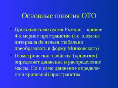 Основные понятия ОТО Пространство-время Римана – кривое 4-х мерное пространст...