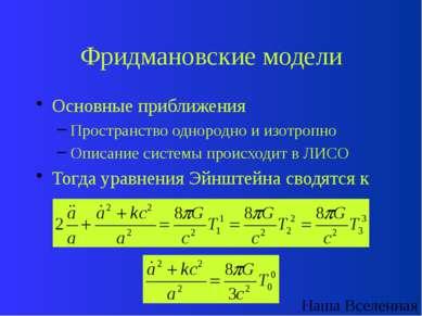 Фридмановские модели Основные приближения Пространство однородно и изотропно ...