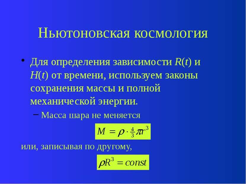 Ньютоновская космология Для определения зависимости R(t) и H(t) от времени, и...