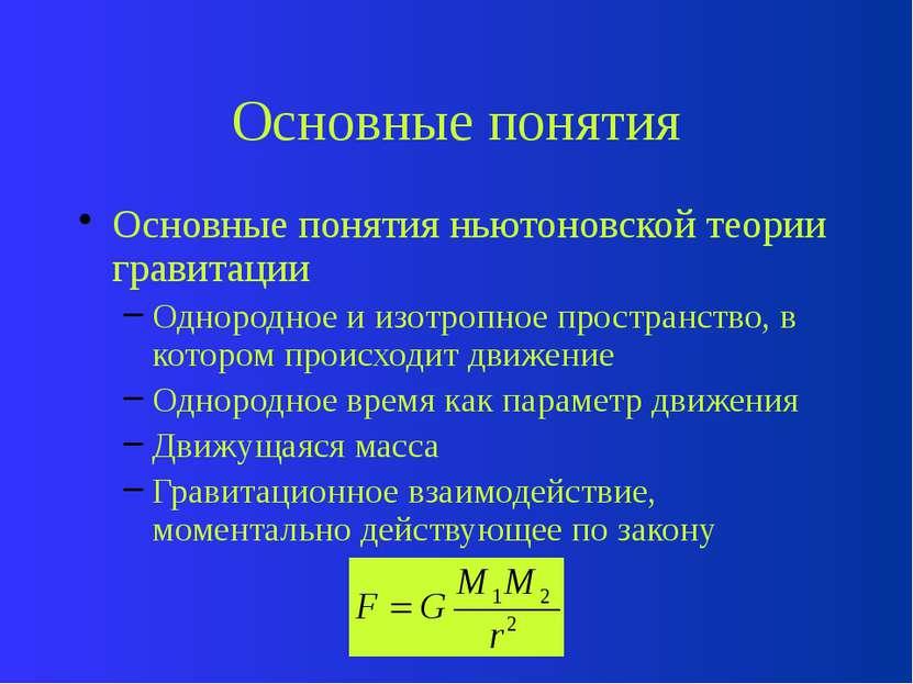 Основные понятия Основные понятия ньютоновской теории гравитации Однородное и...
