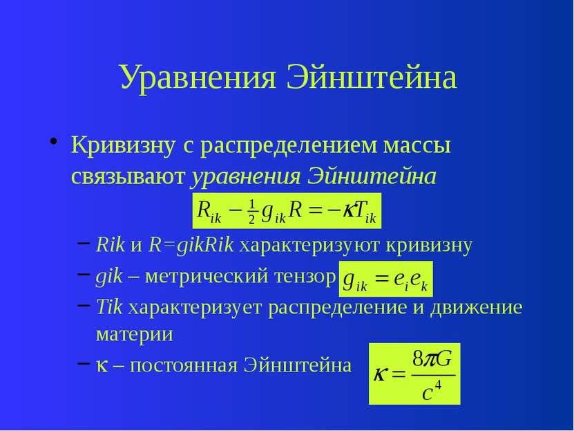 Уравнения Эйнштейна Кривизну с распределением массы связывают уравнения Эйншт...